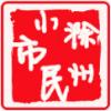 滁州小市民