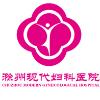 滁州现代妇科医院