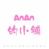 AnAn的小铺